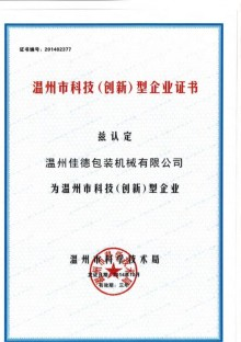 Cartoning Machine Certificate 1