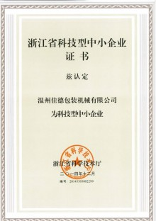 Cartoning Machine Certificate 2