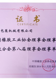 Cartoning Machine Certificate 4