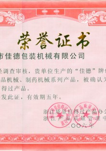 Cartoning Machine Certificate 6