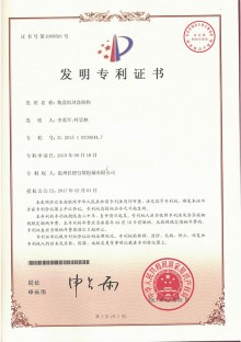 Cartoning Machine Certificate 7