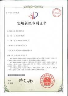 Cartoning Machine Certificate 10