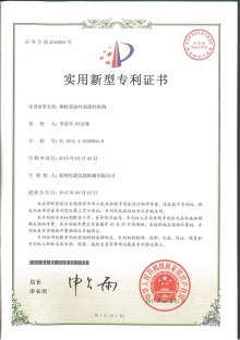 Cartoning Machine Certificate 11