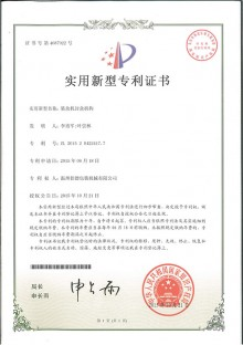 Cartoning Machine Certificate 13