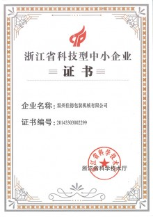 Cartoning Machine Certificate 14