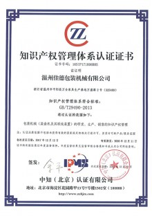 Cartoning Machine Certificate 15